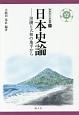 日本史論 黒潮と大和の地平から