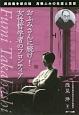 おふみさんに続け!女性哲学者のフロンティア 西田幾多郎の姪 高橋ふみの生涯と思想