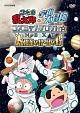 忍たま乱太郎の宇宙大冒険withコズミックフロント☆NEXT 太陽系の段・月の段