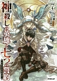 神殺しの英雄と七つの誓約-エルメンヒルデ- (7)