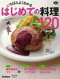 いちばんよくわかる はじめての料理120 料理コレ1冊!