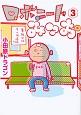 ロボニートみつお (3)