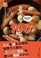 カニカマ100皿 世界の食卓を変える!