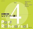 レッツ・パー練! 合唱パート練習用CD (4)