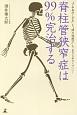 """脊柱管狭窄症は99%完治する """"下半身のしびれ""""も""""間欠性跛行""""も、あきらめなく"""