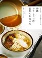 沖縄 のこしたい店 忘れられない味 文化を伝え、地元で愛され続ける