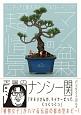 マン盆栽の超情景 ミニチュアと樹木のテーブルガーデニング