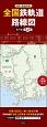 全国鉄軌道路線図<長尺版・第2版> 別冊鉄道手帳