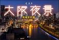 大阪夜景<増補改訂版>