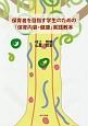 保育者を目指す学生のための「保育内容・健康」実践教本