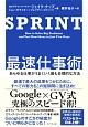 SPRINT 最速仕事術 あらゆる仕事がうまくいく最も合理的な方法