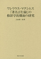 ワレリウス・マクシムス『著名言行録』の修辞学的側面の研究