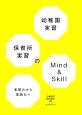 幼稚園実習・保育所実習のMind&Skill 実習力から実践力へ