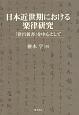 日本近世期における楽律研究 『律呂新書』を中心として