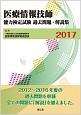 医療情報技師 能力検定試験 過去問題・解説集 2017