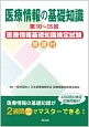医療情報の基礎知識 第10~15回医療情報基礎知識検定試験問題付