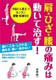 肩・ひざ・腰の痛みは動いて治す! 予防にも役立つカンタン運動・体操99