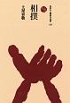 相撲 ものと人間の文化史
