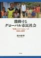 激動するグローバル市民社会 「慈善」から「公正」への発展と展開