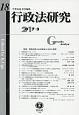 行政法研究 2017.3 特集:環境分野の市民参加と司法の役割 (18)
