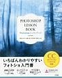 Photoshopレッスンブック CC2017/CS6/CS5/CS4対応 いちばんわかりやすいフォトショ入門書