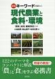 キーワードで読みとく 現代農業と食料・環境<新版>
