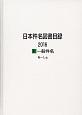 日本件名図書目録 2016 一般件名 (2)