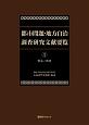都市問題・地方自治 調査研究文献要覧 明治~1945 (1)