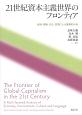 21世紀資本主義世界のフロンティア 経済・環境・文化・言語による重層的分析