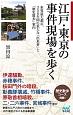 江戸・東京の事件現場を歩く 世界最大都市、350年間の重大な「出来事」と「歴史