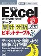 Excel 2016&2013&2010 データ集計・分析ワザ ピボットテーブル 速効!ポケットマニュアル