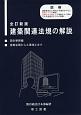 建築関連法規の解説 設計実務編 営業企画から工事竣工まで