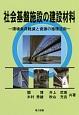 社会基盤施設の建設材料 環境負荷軽減と資源の循環活用