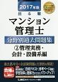 出る順マンション管理士 分野別過去問題集 管理実務・会計・設備系編 2017 (2)