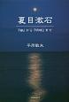 夏目漱石 『猫』から『明暗』まで