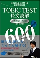 TOEIC TEST 長文読解TARGET600 NEW EDITION