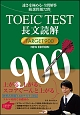 TOEIC TEST 長文読解TARGET900 NEW EDITION