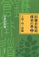 旧鎌倉街道探索の旅 上道・山ノ道編 (1)