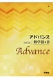 アドバンス 数学2+B