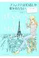 フランス人は10着しか服を持たない<コミック版> ファッション&ビューティ編