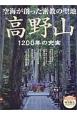 高野山 時空旅人ベストシリーズ 1200年の忠実