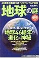 地球の謎 知って得する!知恵袋BOOKS