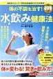 体の不調を治す!水飲み健康法 知って得する!知恵袋BOOKS