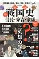 仮説戦国史 信長・秀吉・家康 「もしも」を語ると歴史の本当の顔が見えてくる。