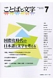 ことばと文字 2017春 特集:外国語としての日本語をどう学んだか-学習者から見た日本語学習- 国際化時代の日本語と文字を考える(7)
