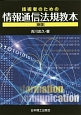 技術者のための情報通信法規教本<新版>