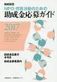 NPO・市民活動のための助成金応募ガイド 2017 助成財団