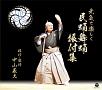 元気で楽しく 民踊舞踊振付集(DVD付)