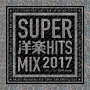 SUPER洋楽HIT MIX 2017