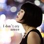 I DON'T CRY